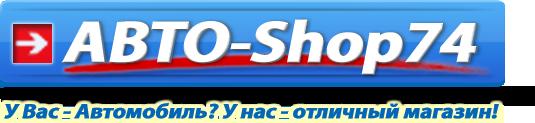 Авто-Shop74